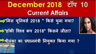 दिसंबर  2018 करेंट अफेयर्स हिंदी// Dec.// December Current Affairs in Hindi-Digital Gurukul