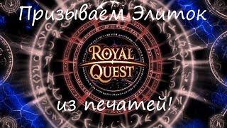 royal quest - королева крыс и 25 печатей ужаса