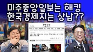미주중앙일보는 해킹 , 한국경제지는 상납??   김성수…