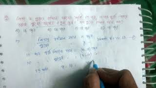 AGE RELATED/FATHER AND SON MATHEMATICS ROOM PART-44  RAIL GROUP D,ASM,WB POLICE, PREVIOUS YEAR RAIL