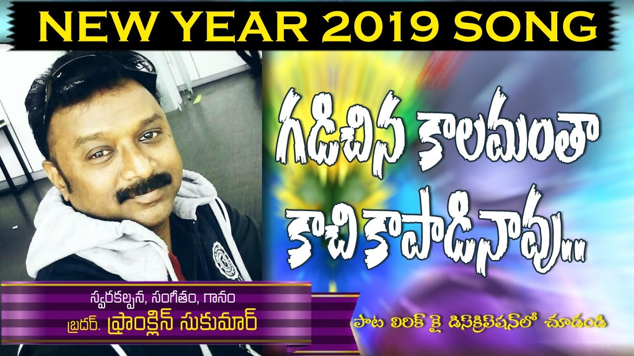 గడచిన కాలం | New Year 2019 Song | Telugu Christian Music Ministries