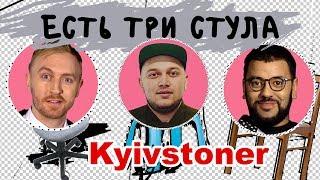 ЕСТЬ ТРИ СТУЛА — Kyivstoner про VERSUS Гуфа и Птахи, новый альбом и свою карьеру