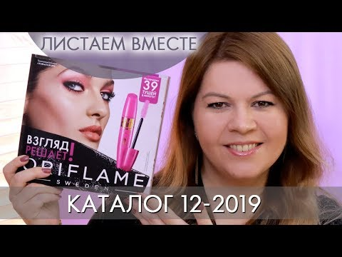КАТАЛОГ 12 2019 ОРИФЛЭЙМ #ЛИСТАЕМ ВМЕСТЕ Ольга Полякова