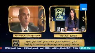 بالفيديو.. الداخلية تكشف النقاب عن مخططات إرهابية فى 25 يناير القادم