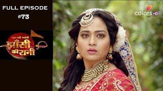 Jhansi Ki Rani 22nd May 2019 झ स क र न Full Episode