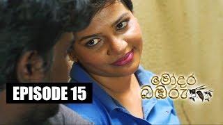 Modara Bambaru | මෝදර බඹරු | Episode 15 | 12 - 03 - 2019 | Siyatha TV Thumbnail