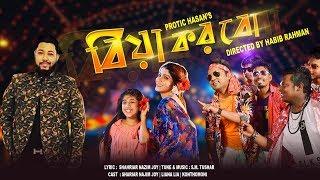 Biya Korbo Protic Hasan Mp3 Song Download