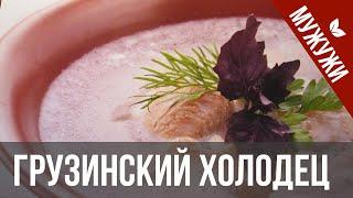 Холодец из свиных ножек грузинский рецепт