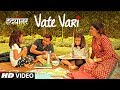 Vate Vari Video Song  | Hrudayantar (Marathi Film) Whatsapp Status Video Download Free