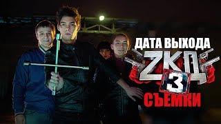 ЗКД 3 сезон дата выхода и съемки