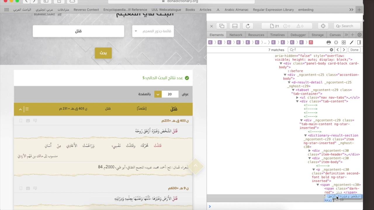 Copy Paste from Doha Historical Dictionary of Arabic, نسخ ولصق من معجم  الدوحة التاريخي للغة العربية