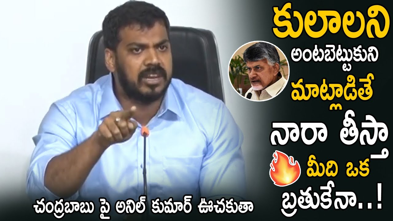 Minister Anil Kumar Yadav Powerful Comments On Chandrababu Naidu   Ys Jagan   Life Andhra Tv