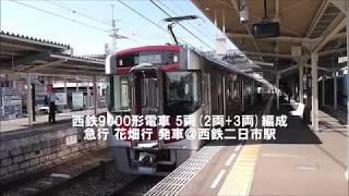 [西鉄]天神大牟田線を走るいろんな電車@福岡(天神)駅&西鉄二日市駅