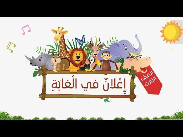 نص الاستماع   إعلان في الغابة 😍  للصف الثالث   درس الغراب والثعلب 👍👍