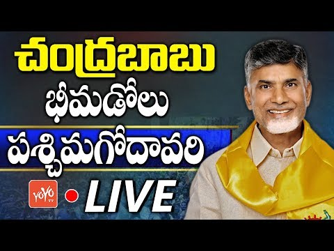 Chandrababu Naidu Live | TDP Public Meeting - Bhimadolu | West Godavari | AP Elections | YOYOTV LIVE
