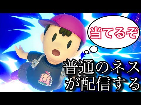 【スマブラSP】眠さに負けるなVIPマッチ!ArtネスのスマブラSP配信 #22【super smash bros ultimate】Ness Gameplay Live Stream thumbnail