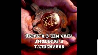 Звезда защиты и денежный талисман(http://vk.cc/36yBkU Магические талисманы и амулеты. Как правильно их очистить и активировать, чтобы пробудить скрыт..., 2014-11-03T05:22:32.000Z)