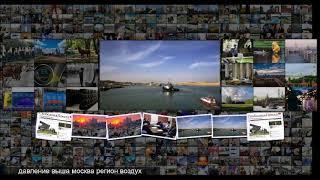 Смотреть видео Аномалии погоды-2019 Москва окажется во власти жуткого давления онлайн