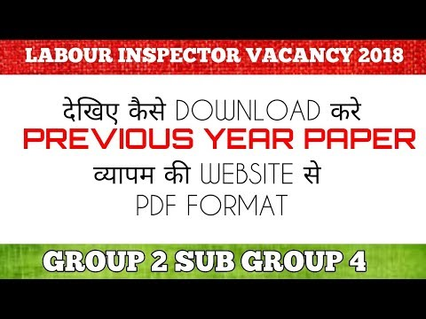 HOW TO DOWNLOAD VYAPAM PREVIOUS YEAR PAPER/OLD PAPERS / PDF FORMAT / LABOUR INSPECTOR
