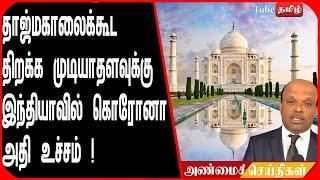 தாஜ்மகாலைக்கூட திறக்க முடியாதளவுக்கு இந்தியாவில் கொரோனா அதி உச்சம் !
