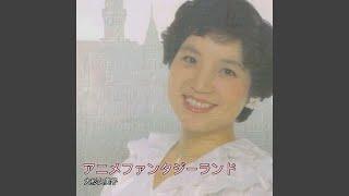 大杉久美子 - 青い空はポケットさ