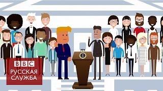Как будет проходить инаугурация Трампа?