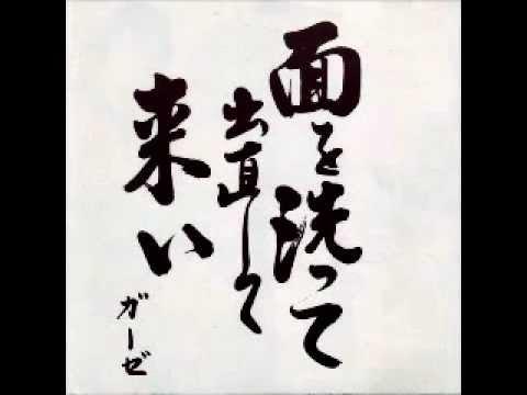 ガーゼ Gauze - 面を洗って出直して来い (FULL ALBUM アルバム)