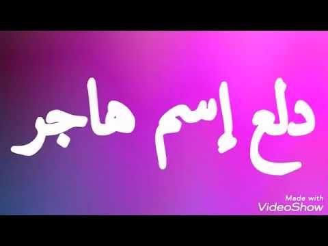 دلع اسم هاجر حبيبتي صديقتي غاليه Youtube
