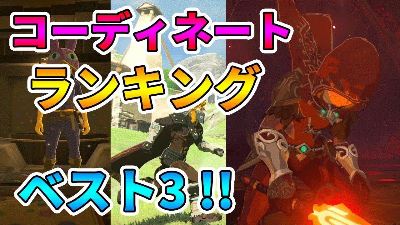 【ゼルダの伝説】装備コーディネート カラー ランキング!【実況プレイ】ブレスオブザワイルド Nintendo Switch Part313