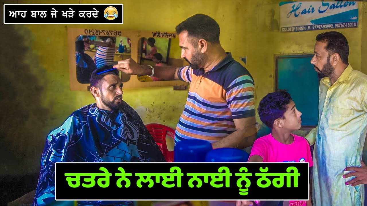 Download ਚਤਰੇ ਨੇ ਲਾਈ ਨਾਈ ਨੂੰ ਠੱਗੀ 😂😂😂 Chatre Ne Layi Nai Nu Thaggi   New Punjabi Comedy Movie 2021