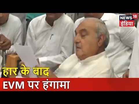 हार के बाद EVM पर हंगामा |  Congress Cries Foul, Blames EVMs for BJP's Poll Lead |#KarnatakaElection