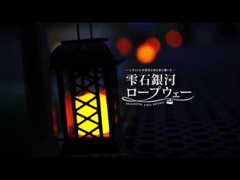 雫石銀河ロープウェーPV(ほしのしずくスタジオ プレスリリース版)