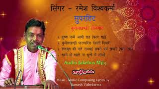 Krishna Janam Bhajan - देसी भक्ति - Ramesh Vishvkarma - MP3 Audio Jukebox