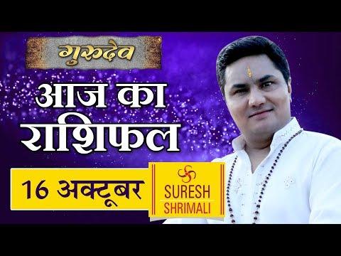 16 OCTOBER 2018, AAJ KA RASHIFAL ।Today horoscope |Daily/Dainik bhavishya in Hindi Suresh Shrimali