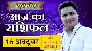 16 OCTOBER 2018, AAJ KA RASHIFAL ।Today horoscope  Daily/Dainik bhavishya in Hindi Suresh Shrimali