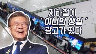 [경향신문] 지하철역에 '이니 생일' 광고가 떴다