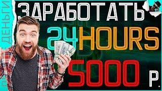 Как Заработать В Интернете 5000 Рублей Без Знаний В Проекте  24 HOURS / ЗАРАБОТОК В ИНТЕРНЕТЕ