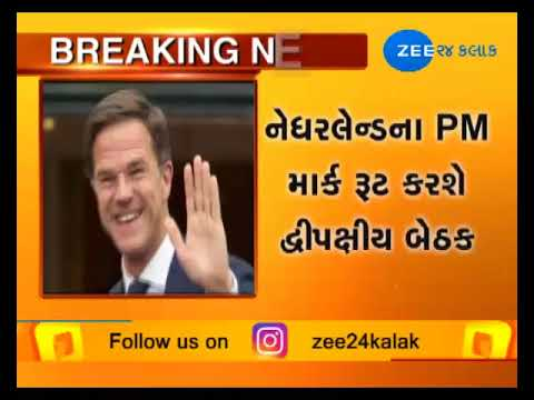 Netherlands PM Mark Rutte on two-day visit to India from today - Zee 24 Kalak