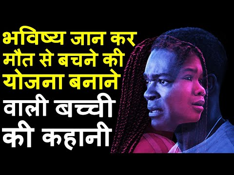 Don't let go movies ending explained in hindi | movies explain in hindi mp3