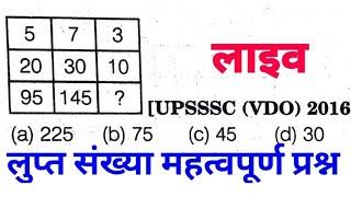 reasoning missing number Live Class// up police upsssc vdo, railway police rpf si exam reasoning
