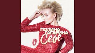 Полина Гагарина – Виновата я
