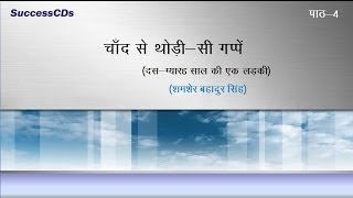 Chaand Se Thodi Si Gappe - CBSE Class 6th Hindi (Lesson-4)