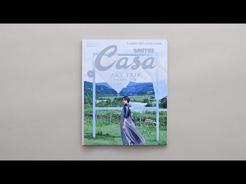 平手友梨奈が芸術祭の原点へ。8月6日発売号『アートを巡る、この夏。』