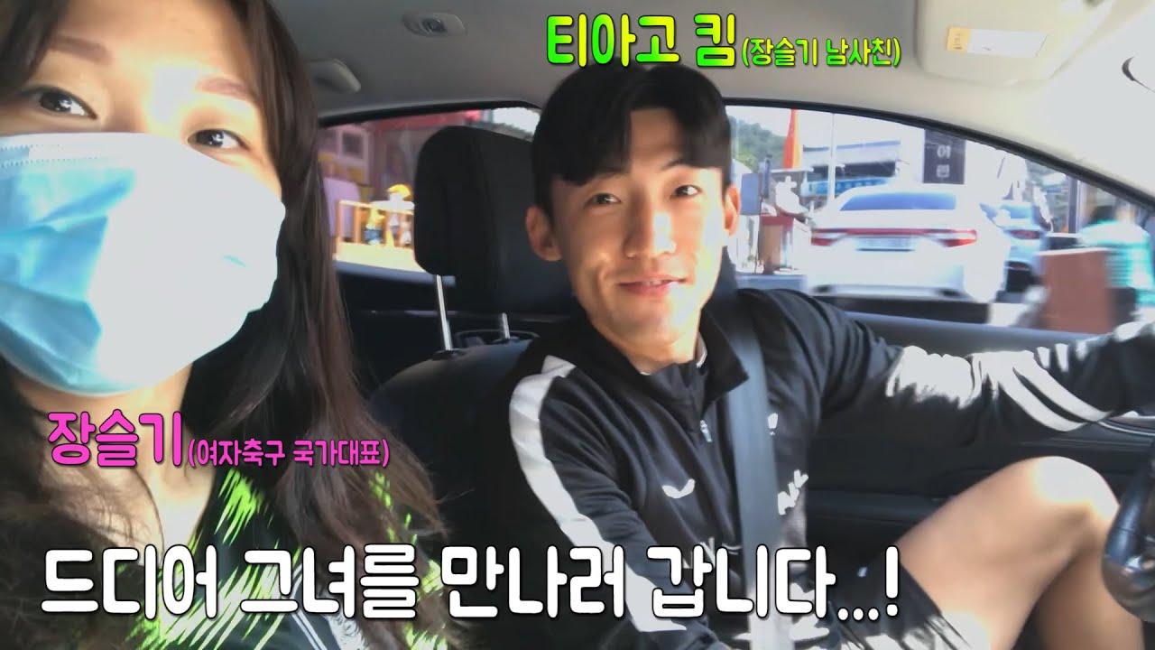 월클 국가대표 지소연선수와 개인훈련을 하면 생기는 일 feat.장슬기 (1편)