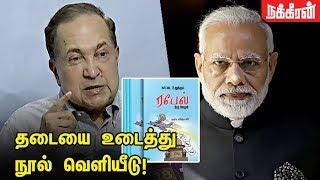 தேர்தல் பயம்.. என் ராம் அதிரடி பேச்சு.. N Ram speech | Rafale Deal | Lok Sabha Election 2019