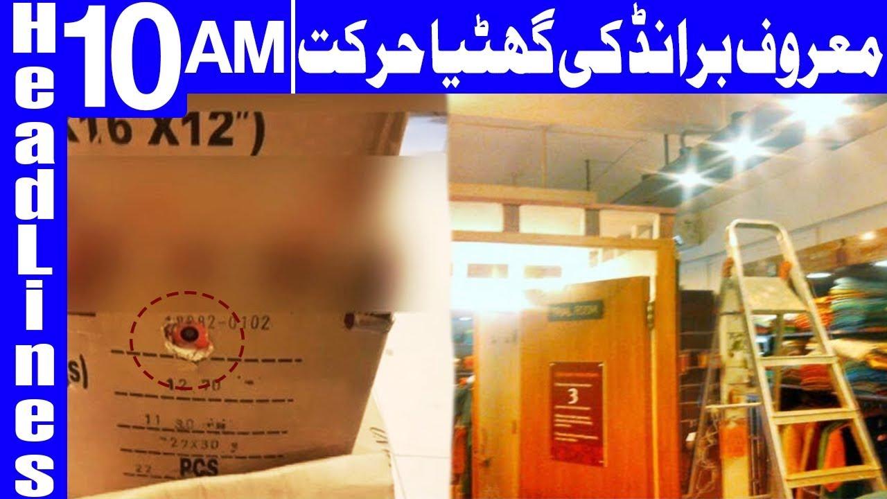 Hidden Cam Caught In Girls Dressing Room - Headlines 10 Am