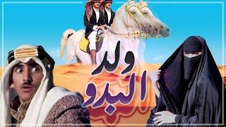 فيلم ولد البدو | يزن الأسمر
