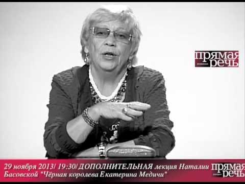 Наталья Басовская Лекции Скачать Торрент - фото 6