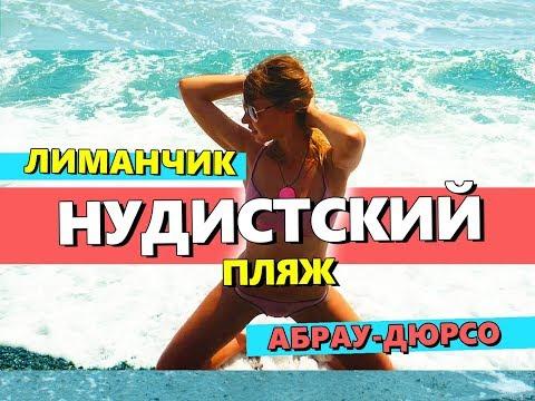 НУДИСТКИЙ пляж в