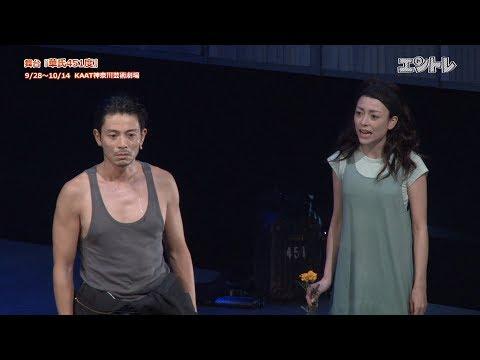 レイ・ブラッドベリによるSF小説を原作とした舞台「華氏451度」が9月28日(金)からKAAT神奈川芸術劇場<ホール>で開幕した。出演は吉沢悠、美...